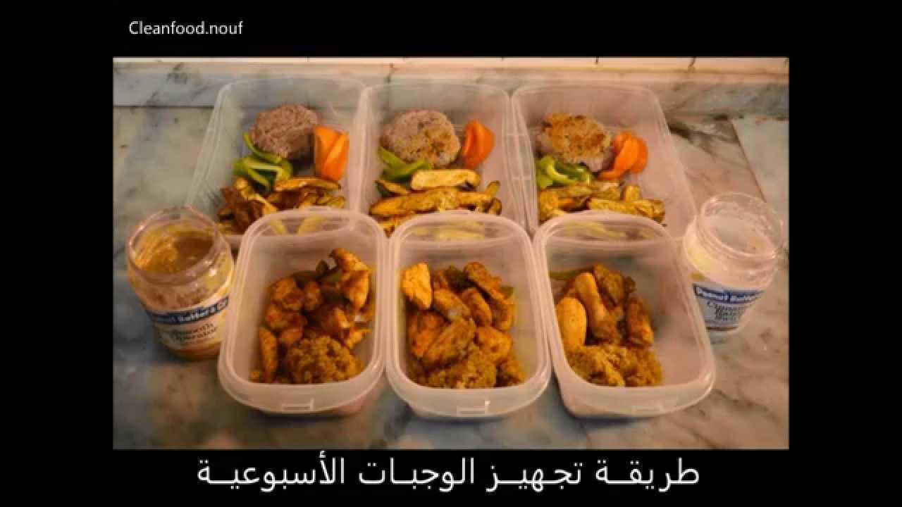 Meal Prep طريقة تجهيز وجبات الأسبوع في ساعة واحدة فقط Youtube