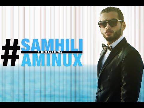 Amine Aminux - Samhili (Official Lyric Clip)   أمين أمينوكس - سامحيلي