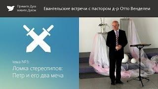 Тема №3: Ломка стереотипов: Петр и его два меча. Пастор д-р Отто Вендель