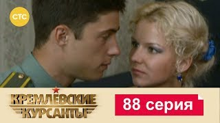 Кремлевские Курсанты 88