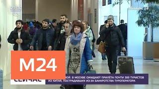 Смотреть видео В Москве ожидают прилета почти 300 туристов из Китая - Москва 24 онлайн