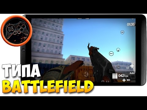 Coalition Multiplayer FPS ►Типа Battlefield на Android (обзор)
