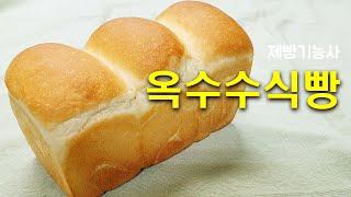 제빵기능사_14_옥수수식빵_베이커리넷