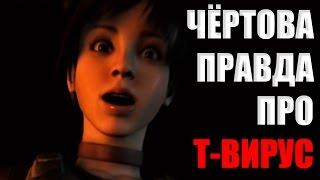 ИСТОРИЯ ИГРЫ RESIDENT EVIL ► Прохождение Resident Evil 0: HD REMASTER на русском #1 РУССКАЯ ОЗВУЧКА