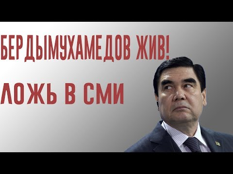 Президент Туркменистана Бердымухамедов жив! Почему лгут в СМИ?