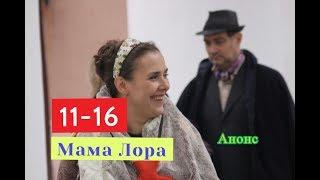 МАМА ЛОРА сериал с 11 по 16 серию Анонс Содержание серий