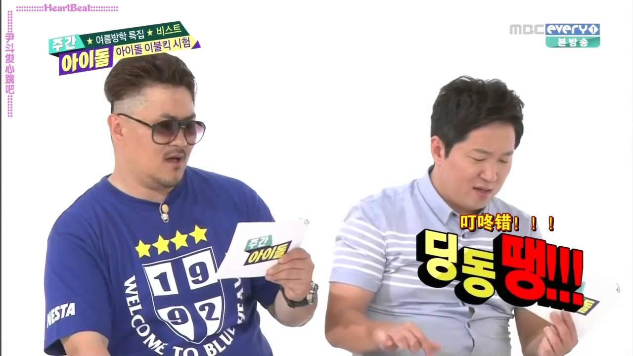 150729 MBC every1 一周偶像 BEAST特輯 全場中字