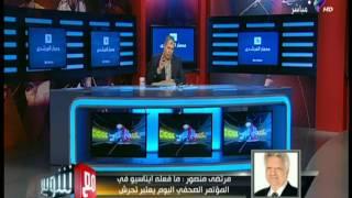 مرتضي منصور : تصريحات ايناسو تحرش رياضي ولن تمر مرور الكرام