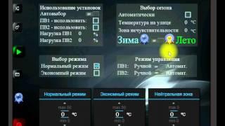 Автоматизация систем вентиляции от PromSystem(, 2014-03-03T10:49:15.000Z)