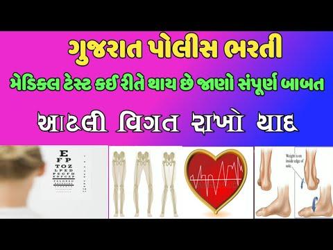 Gujarat police Bharati Medical test prosses check 2021|| LRD bharati medical test Gujarat