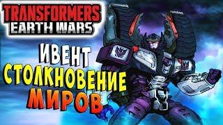 ИВЕНТ СТОЛКНОВЕНИЕ МИРОВ Трансформеры Войны на Земле (Transformers Earth Wars) ч.24