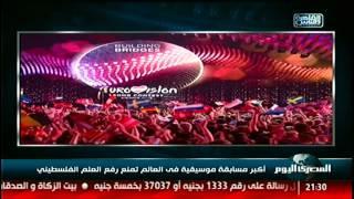 أكبر مسابقة موسيقية فى العالم تمنع رفع العلم الفلسطيني #8#نشرة_المصرى_اليوم