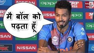 India vs Austrelia: Hardik pandya said, i read the ball during i play the match !!