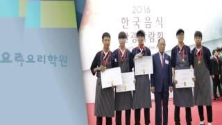 2016 대한민국 국제요리 경연대회 요리대회 요리학원 …