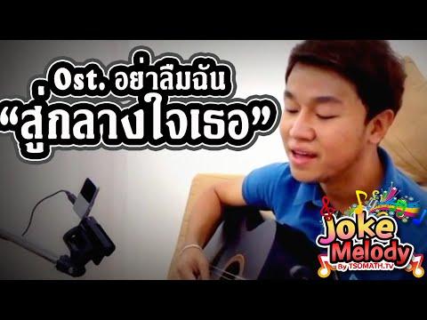 สู่กลางใจเธอ Ost อย่าลืมฉัน Joke Melody Cover by Jokecanor