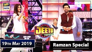 Jeeto Pakistan | Guest: Mawra Hocane | 19th May 2019