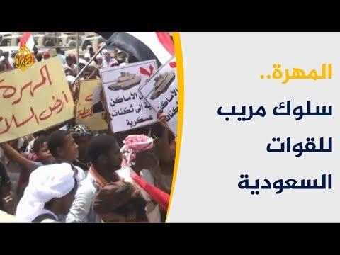 تقرير حكومي يمني يكشف انتهاكات القوات السعودية بمحافظة المهرة  - نشر قبل 7 ساعة