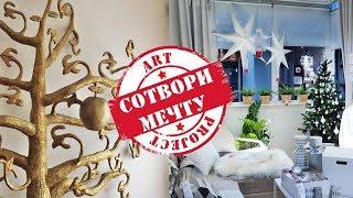VLOG- ПОКУПКИ в IKEA, РЕМОНТ, СТРОЙКА /СОТВОРИ★МЕЧТУ 8