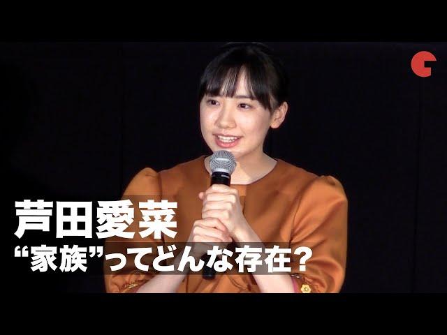 """映画予告-芦田愛菜にとって""""家族""""とはどんな存在?『岬のマヨイガ』初日舞台あいさつ"""