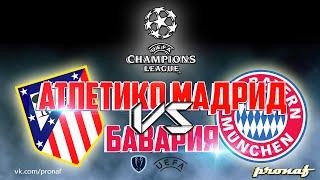 Прогноз на матч Атлетико Мадрид 1:0 Бавария 27.04.2016 Лига Чемпионов УЕФА. 1/2 финала.
