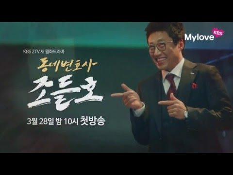 동네변호사 조들호 날찍어 픽미! (수정)