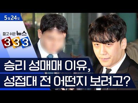 [333 뉴스]승리 성매매 이유, 성접대 전 어떤지 보려고? | 뉴스A LIVE