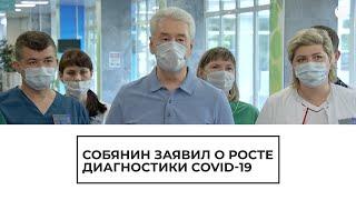 Собянин о росте случаев COVID 19 в Москве