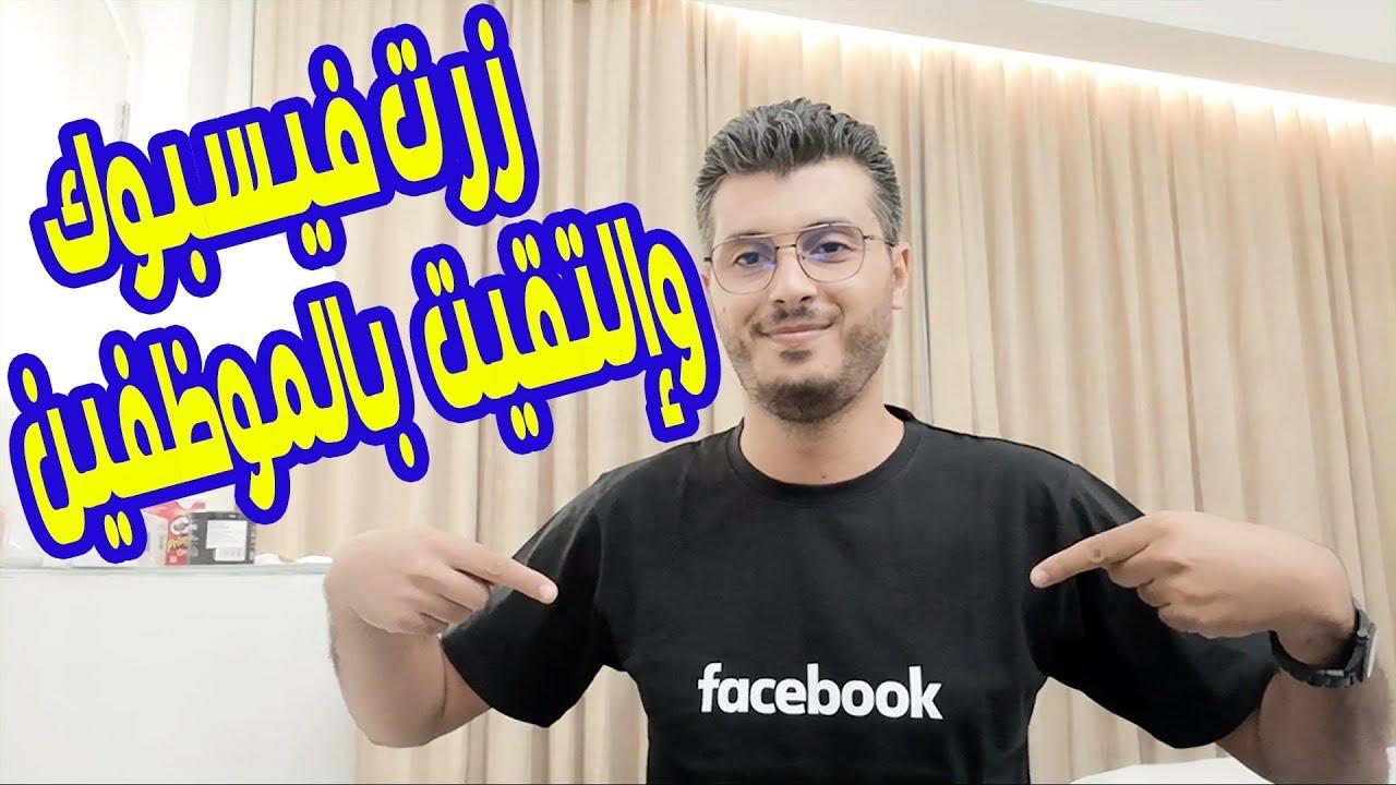 كيف تجد فرصة عمل في موقع فيسبوك ! ( الجواب من إدارة الفيسبوك )