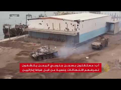 أسوشيتد برس تكشف عن انتهاكات إماراتية بسجون اليمن  - نشر قبل 52 دقيقة