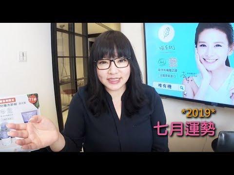 2019/07/01|唐綺陽直播|七月運勢 - YouTube