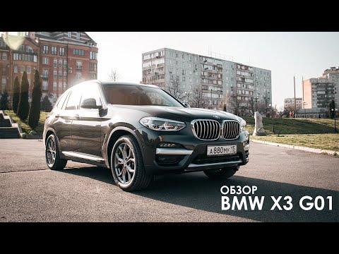 BMW X3 G01 - Гаджет от BMW,  подробный разбор, могучие два литра!
