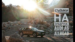 Съёмки на Эльбрусе.  Audi A6 Allroad. Бородатая езда, WhynotDima и команда Авто плюс.