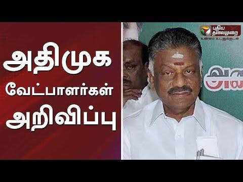 அதிமுக வேட்பாளர்கள் அறிவிப்பு | #ADMK #EPS #OPS #ADMKCandidates #Tamilnews #Election2019