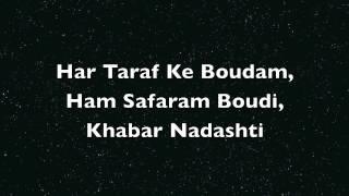 Ehsan Khaje Amiri- Shoghe Safar (Lyrics)