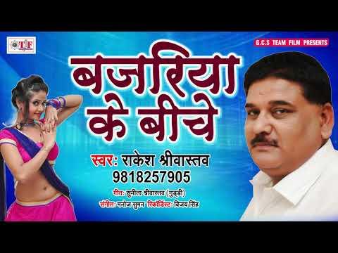 Jana Hai Bajariya Ke Biche || बजरिया के बीचे || Rakesh Shrivastav   Bhojpuri Songs 2019