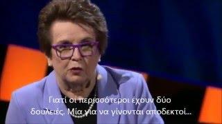 TED Talk -  Billie Jean King (greek subtitles)