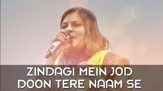 Zindagi Mein Jod Doon Tere Naam Se by Udit Narayan & Sadhna Sargam | WOH (2004)