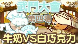 【跑跑薑餅人】武鬥大會 第四場 牛奶VS白巧克力
