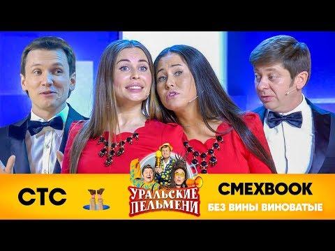 СМЕХBOOK | Без вины виноватые | Уральские пельмени