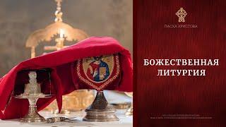 Божественная литургия в день памяти св. ап. и ев. Иоанна Богослова