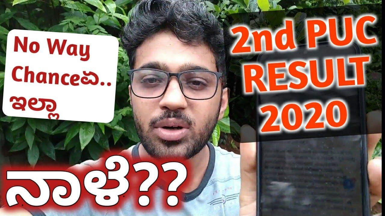 2nd PUC Result 2020 ನಾಳೆ ಬರಲ್ಲಾ, ಯಾಕೆ ಗೊತ್ತಾ??