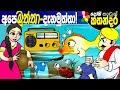 Sinhala Cartoon Kids Story -GRANDPA FISH AND THE RADIO- Children's Animated Movie