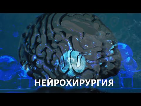 Медицина будущего. Нейрохирургия | Телеканал «Доктор»
