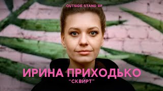 Ирина Приходько «Сквирт» | OUTSIDE STAND UP