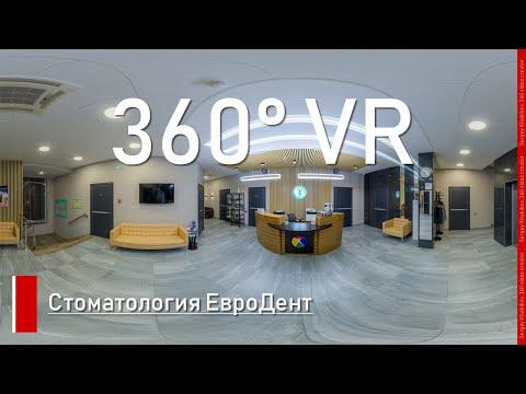 Стоматология Евро Дент в Краснодаре. Видео 360 - тур по стоматологии