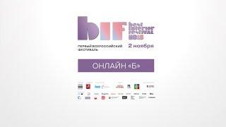 BIF (Best Interior Festival) 2 ноября 2018 - онлайн