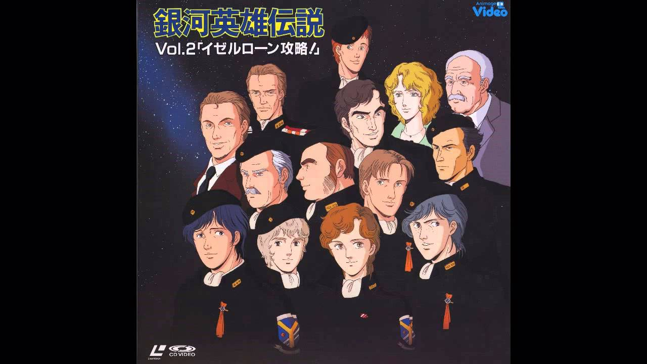 Legend of the Galactic Heroes - Wikipedia