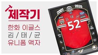 한화이글스 김태균 선수 영구결번 싸인 유니폼액자 제작