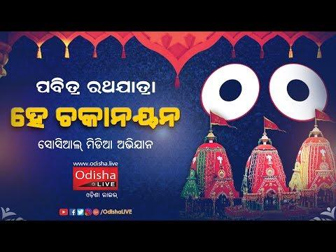 Hey Chaka Nayana | Devotional Bhajans Dedicated To Lord Jagannath | OdishaLIVE