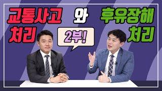 교통사고 합의금과 후유장해보험금 집중토론 2부(205회)